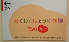 MameCafeSign.jpg