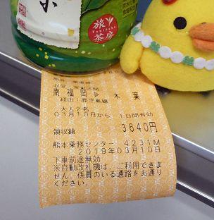 ticket_304.jpg